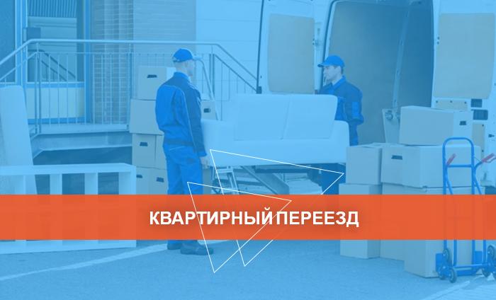 Квартирный переезд в Москве, Красногорске, Истре
