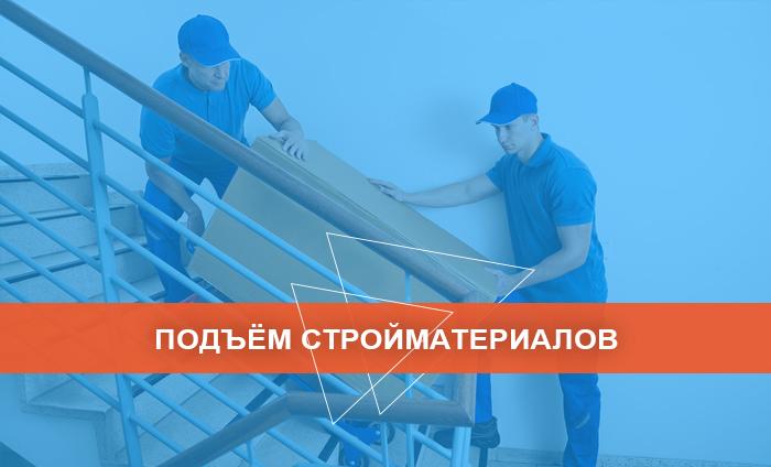 Разгрузка и подъём стройматериалов в Москве, Красногорске, Истре
