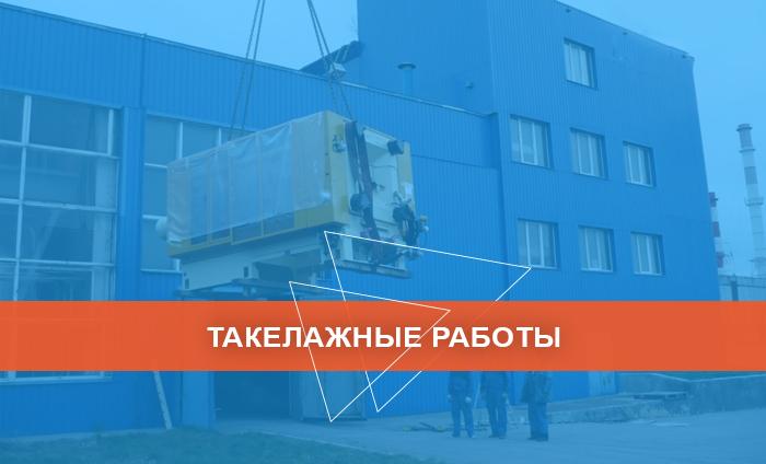 Такелажные работы в Москве, Красногорске, Истре