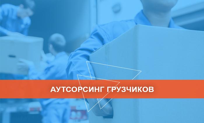 Аутсорсинг грузчиков в Москве и МО