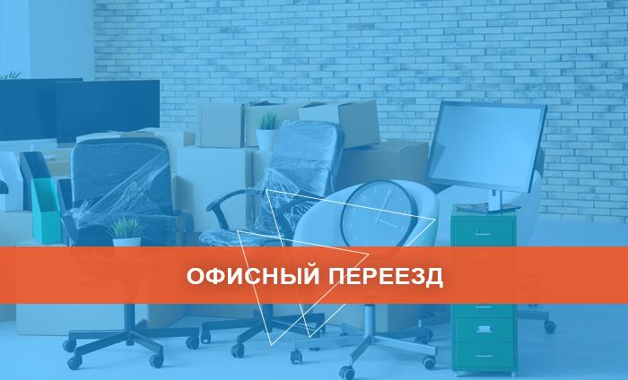 Офисный переезд  в Москве, Красногорске, Истре