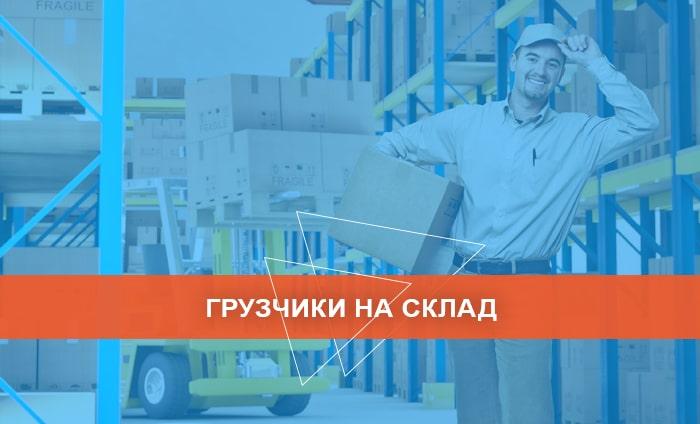 Грузчики на склад в Москве