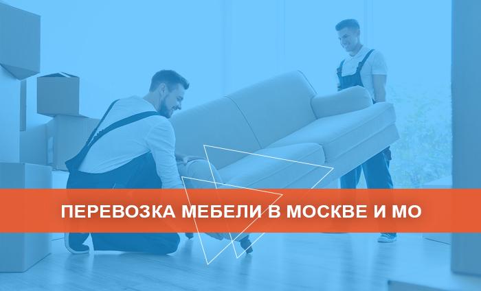Перевозка мебели в Москве, Красногорске, Истре