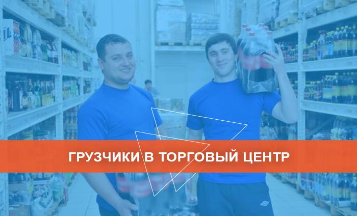Грузчики в торговый центр в Москве