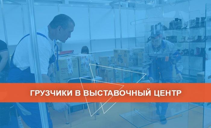 Грузчики в выставочный центр в Москве