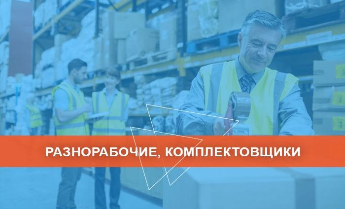 Разнорабочие, комплектовщики в Москве