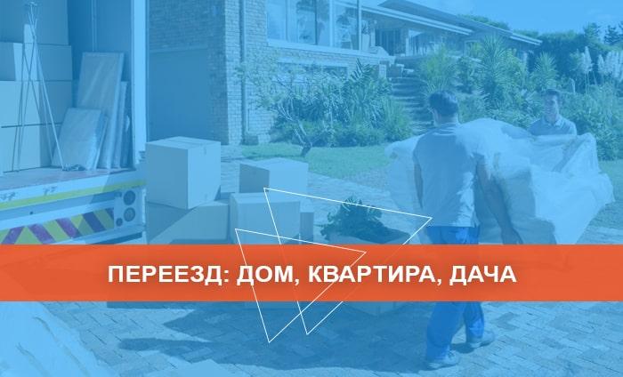 Переезды: квартира, дом, дача в Москве